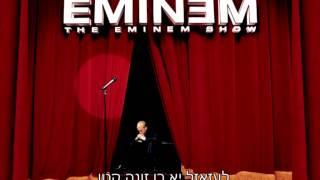 Eminem My Dad S Gone Crazy Hebsub מתורגם
