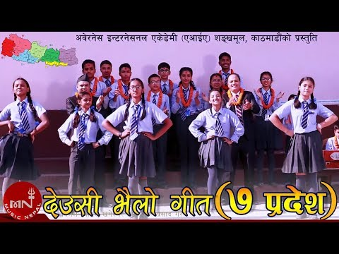 Tihar Song - AIA School Deusi Bhailo Song 2075 | Social Studies Materials | 7 Provinces of Nepal