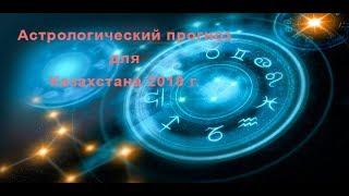 Астрологический прогноз для Казахстана на 2018 год