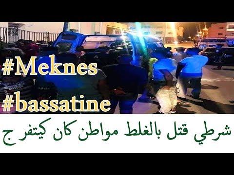 فيديو..بوليسي قتل بالغلط مواطن من مدينة مكناس بحي البساتين #meknes #bassatine