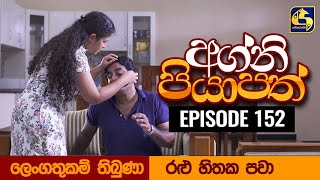 Agni Piyapath Episode 152 || අග්නි පියාපත්  ||  11th March 2021 Thumbnail