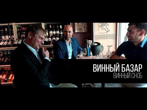 Винный Базар - Успешный Бизнес
