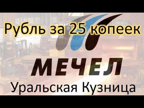 10.02.2020 Обзор URKZ Уральская Кузница