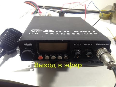 Простая антенна из медной проволоки на 27МГц.Выход в эфир и связь из комнаты.