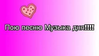 """Перепиваю песня """"Музыка Дня"""""""
