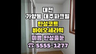 대전 가양동 대주파크빌 탄성코트 바이오세라믹 베란다 리…