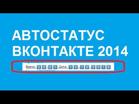 Автостатус вконтакте Как сделать автостатус вконтакте время и дата