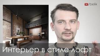 Дизайн интерьера в стиле лофт (лофт дизайн квартиры)