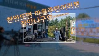 잘있냐구요 쌍다리박/원주문화예술진흥회&동강예술단