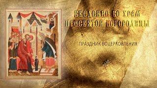 Праздник воцерковления: 4 декабря - Введение во храм Пресвятой Богородицы(Из проповеди Патриарха Московского и всея Руси Кирилла: