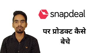 How To Sell Online On Snapdeal.ll Snapdeal Par Kaise Product Sell Kare ll E commerce Business Guide