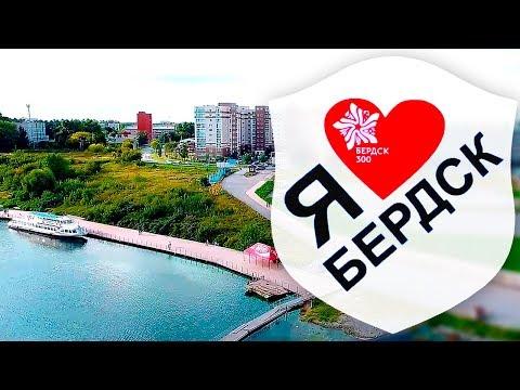 Бердск - маленькая Италия | День города - 300 лет Бердску, как это было | Наши ценности | Дентал ТВ