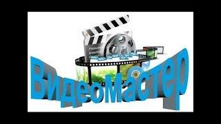 Видеомастер. Удаление, замена, наложение, запись звука