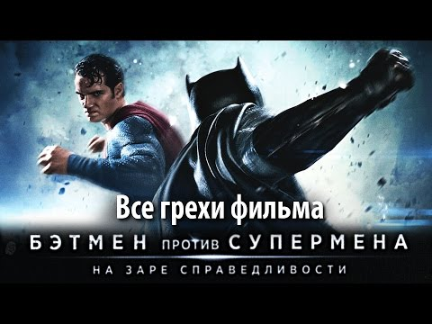 Все грехи фильма 'Бэтмен против Супермена: На заре справедливости'