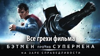 "Все грехи фильма ""Бэтмен против Супермена: На заре справедливости"""