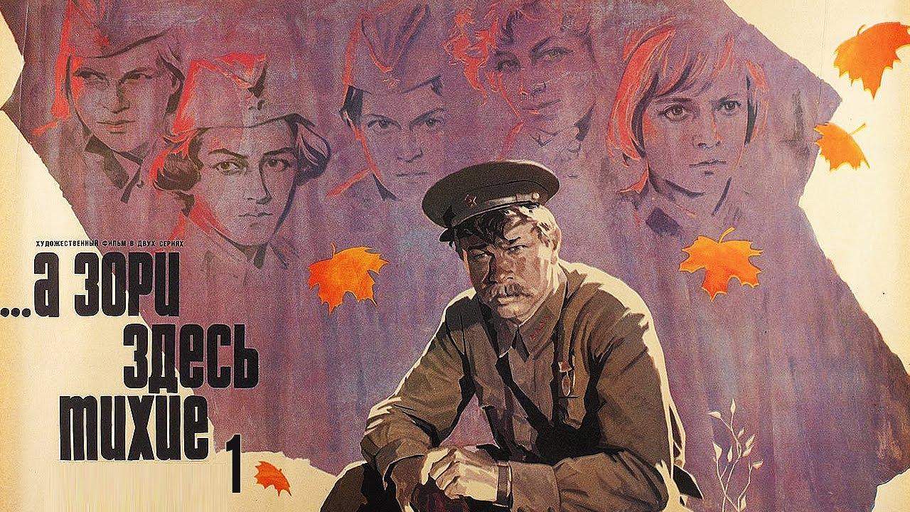 А зори здесь тихие фильм 1 серия (1972) MyTub.uz