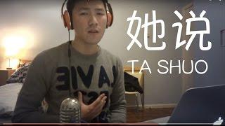 她说 Ta Shuo ~ JJ Lin Jun Jie 林俊傑 Cover u0026 Instrumental