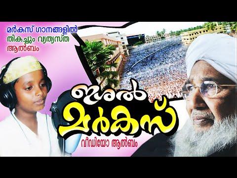 ഇശൽ മർക്കസ്  || Malayalam Madh Songs 2016 || Malayalam Islamic Video Songs