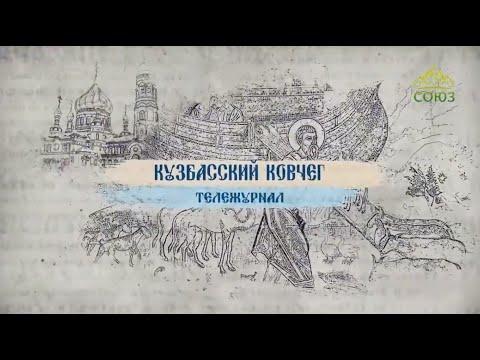 Кузбасский ковчег (Кемерово). 2 июня