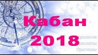 КАБАН на 2018 год от J Dzay