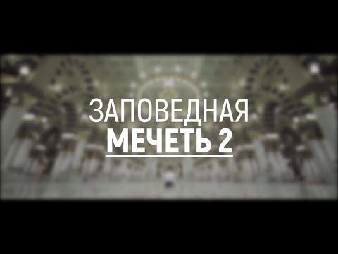 """«Заповедная мечеть 2""""."""