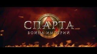 Спарта  Война империй трейлер /4GameGround.ru