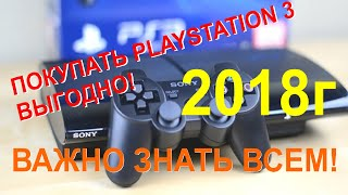 Playstation 3 (PS3) выгоднее и дешевле в 2 раза чем Playstation 4. Обзор PS3 Super Slim 500GB