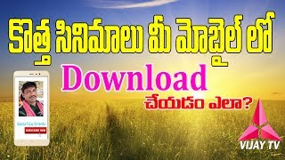 How to download free Latest Telugu full movies in Mobile 2017
