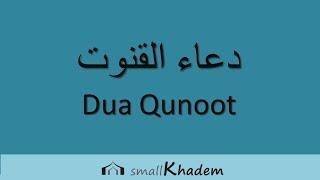 Dua Qunoot | دعاء القنوت