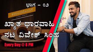 Janumada Jodi Zee Kannada Serial Vivek Simha Interview for Kalaavidarondige Manadaalada Maathu 2