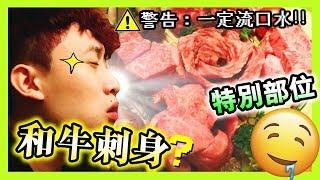 【😋🇭🇰香港吃和牛刺身?】吃盡牛的「特別部位」🐂燒肉!⚠️流口水注意...(中字)