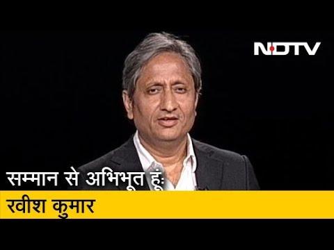 'Ramon Magsaysay Award' मिलने के बाद क्या बोले Ravish Kumar