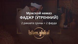 Утренний намаз фаджр – обучающее видео молитвы для мужчин (4К)