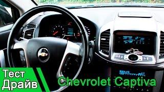 Chevrolet Captiva: Так ли он плох? Узнаем! Тест драйв.
