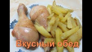 На обед курочка с жаренной картошкой