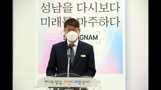 [뉴스 현장] 성남시,…