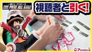 【一番くじ】ワンピース 20周年 スタンピード フィギュア目指して引きまくる!!