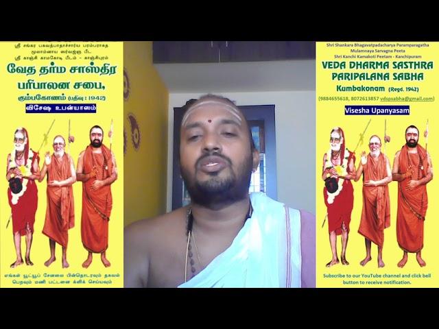 மஹாசௌர மந்த்ரார்தங்கள் | CVS RV10 |  ருக் வேதம் 10  ப்ரம்மஸ்ரீ கிருபாசங்கர கனபாடிகள்