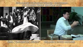 """""""Sarajevski atentat"""" - 3. predavanje u Rudovcima"""