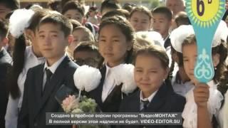 Открытие шк в п Боралдай Илийского района