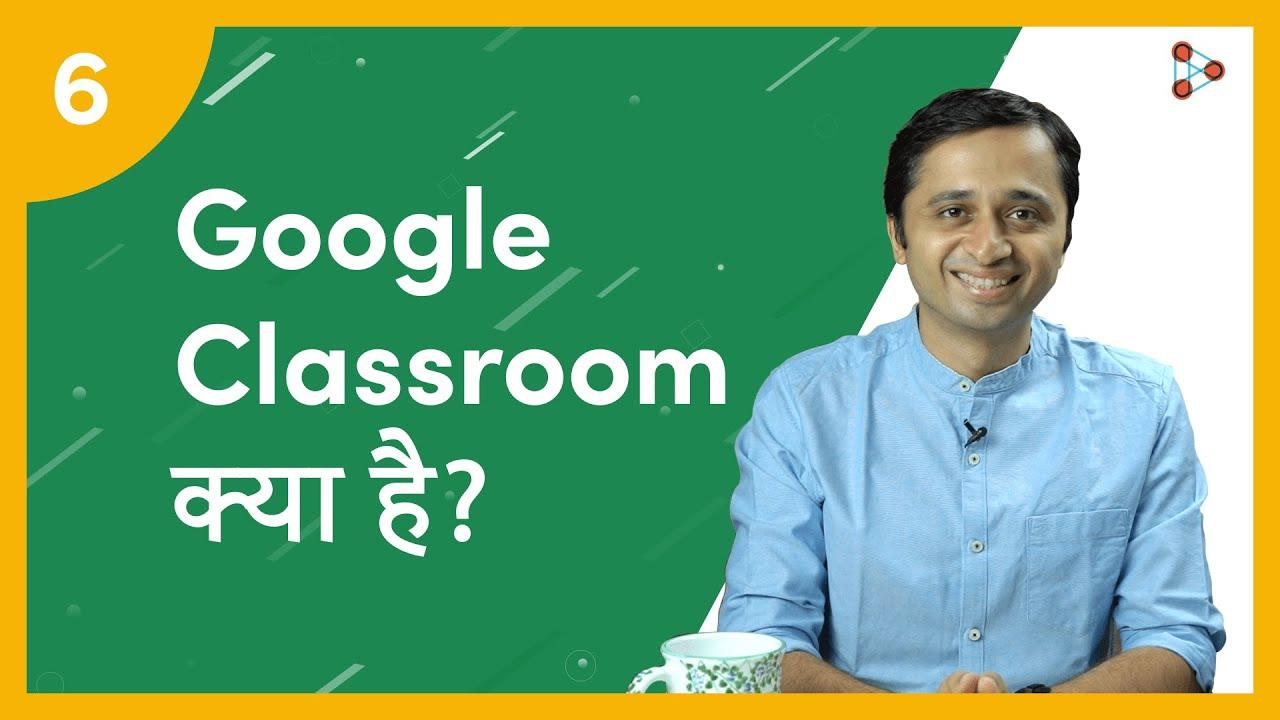 Google Classroom क्या है?   Ep.06   Don't Memorise