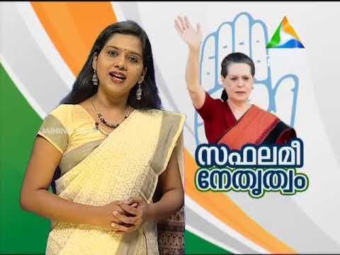 സഫലമീ നേതൃത്വം│Sonia Gandhi