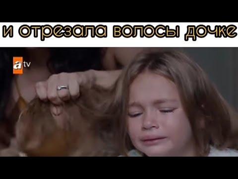 Отрезала волосы своей дочке. Не плачь, мама / Aglama anne.