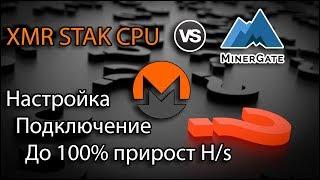 XMR STAK CPU Настройка Прирост до +100% хеша от MinerGate