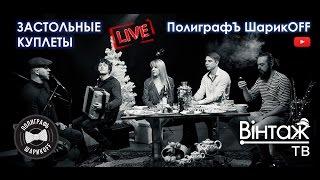 Полиграф ШарикOFF (живой концерт на ВИНТАЖ ТВ), LIVE за столом!