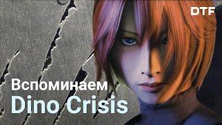 Dino Crisis [История серии]. Каким мог бы быть ремейк?