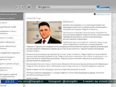 Глава Роскомнадзора выдвинул ультиматум Дурову и команде Telegram