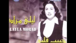 موسيقى أغنية ( يامسافر وناسي هواك..ريداك والنبي رايداك) ليلى مراد