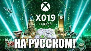 X019 Microsoft на русском языке! Прямая трансляция Лондон