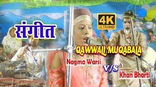 For more urdu / hindi bhojpuri– #qawali_muqabala #qawwali_video qawwali songs & mushaira subscribe to - https://goo.gl/ushjne ************************...